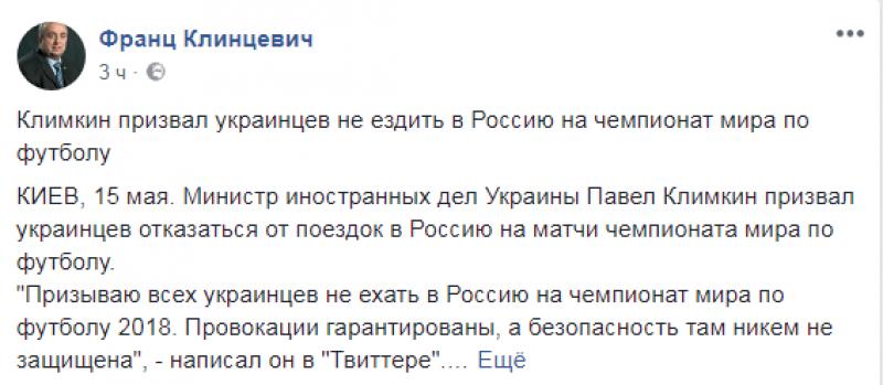 Российские дипломаты ответили Климкину на призыв к украинцам бойкотировать ЧМ-2018