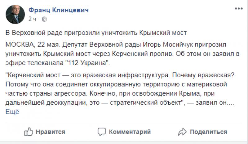 Крымский мост «не по зубам» Украине