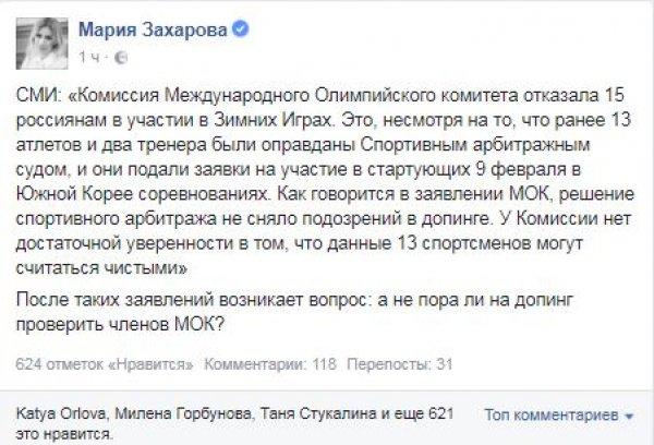 Захарова предложила проверить на «допинг» руководство МОК