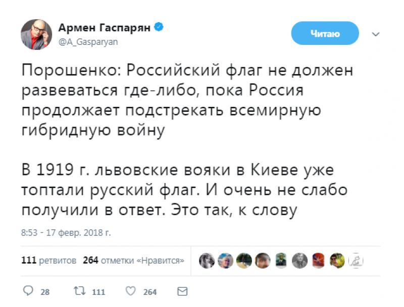 Петру Порошенко ответили на предложение запретить российский флаг во всем мире