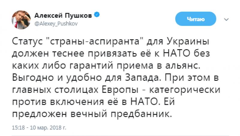 Пушков: Украине предложили «прописку в предбаннике» НАТО