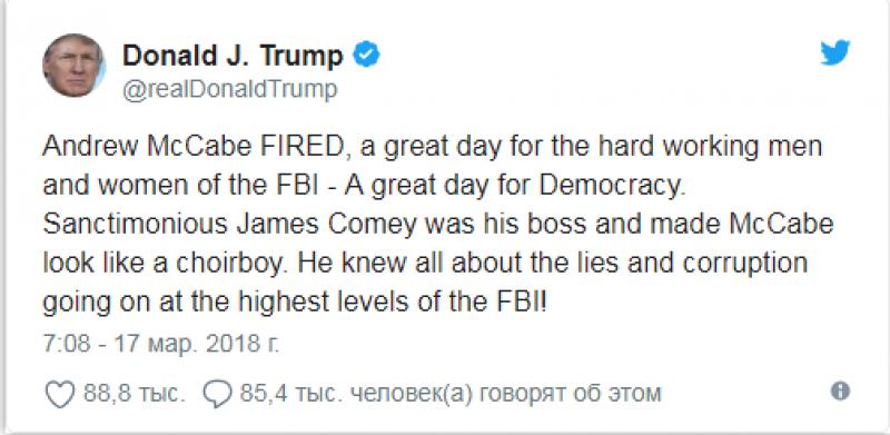 Трамп начал «чистку» ФБР от неугодных чиновников