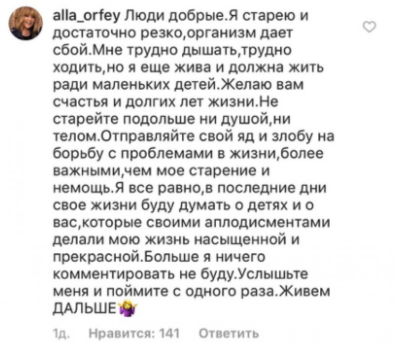 Алле Пугачевой трудно дышать и ходить