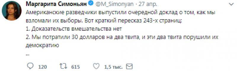 Россия двумя твитами уничтожила американскую демократию
