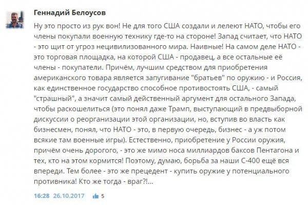 НАТО: Турция не сможет интегрировать С-400 в систему ПВО Альянса