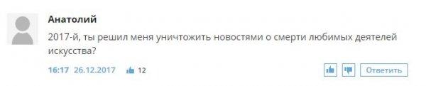 Известие о смерти Шаинского расстроило россиян