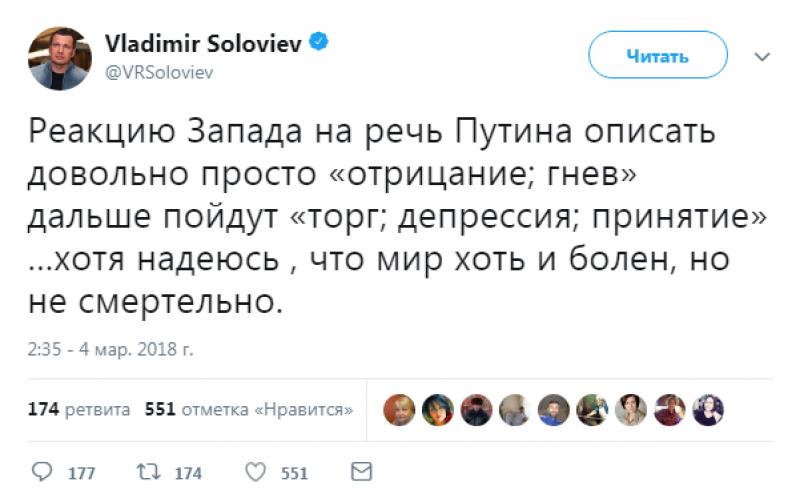 Соловьев: Путин вогнал Запад в депрессию