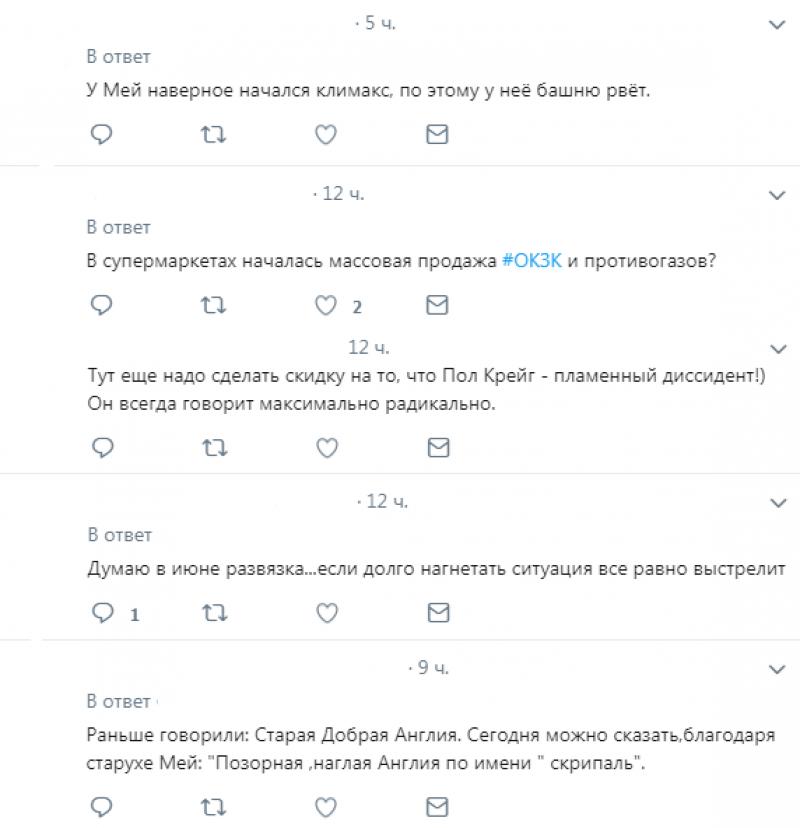 Терезу Мэй обвинили провоцировании Запада на войну с Россией