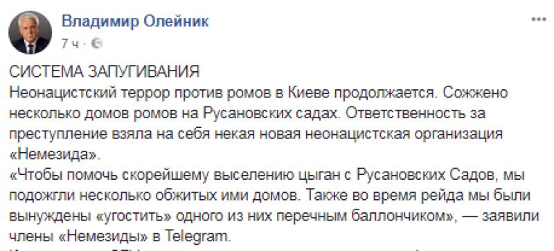 Киевский режим использует нацистов для запугивания населения