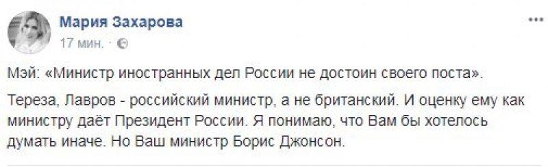 Мария Захарова «выцарапает глаза» Терезе Мэй за Сергея Лаврова