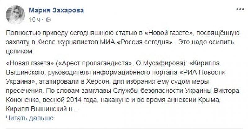 Захарова разнесла «в пух и прах» редакцию «Новой газеты»