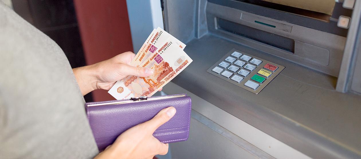 ЦБ РФ рекомендовал банкам применять новые правила работы с наличными через банкоматы