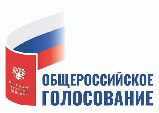 На Чукотке началось голосование по поправкам в Конституцию Российской Федерации