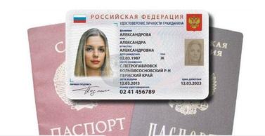 Россиянам придется обзавестись электронными паспортами