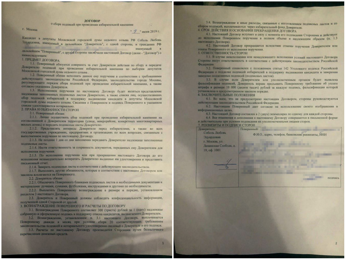 Штаб кандидата в депутаты Мосгордумы Любови Соболь занимается подлогами