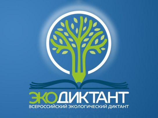 Чукотка присоединится ко Всероссийскому экодиктанту