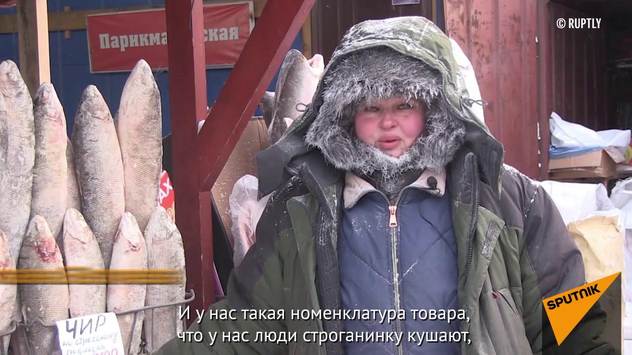 В Якутске работает самый холодный рынок в мире