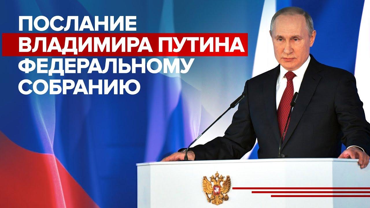 Послание Владимира Путина Федеральному собранию 2021 года