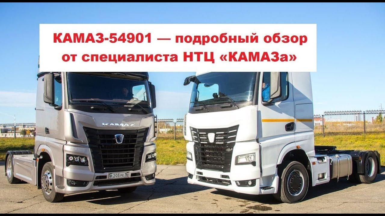 Новый грузовик премиум-класса КАМАЗ-54901 скоро выйдет на дороги России