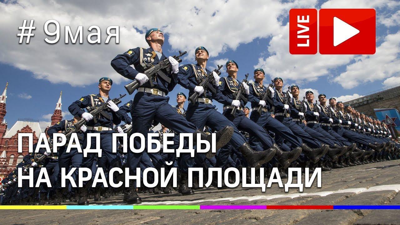 Прямая трансляция Парада Победы на Красной площади 2019 года