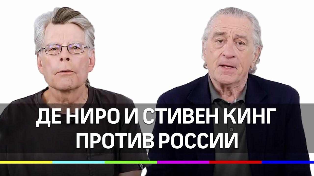 Де Ниро назвал Трампа ставленником Москвы