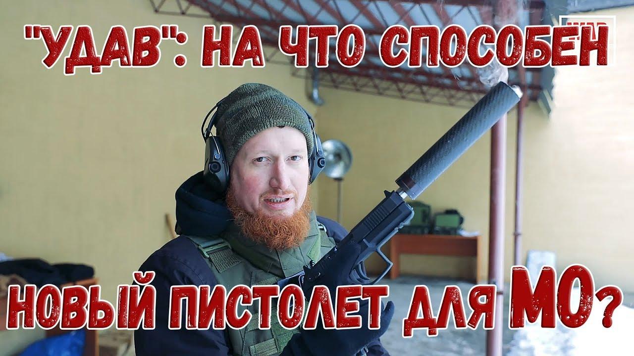 На форуме «Армия-2019» продемонстрируют новый пистолет «Удав»