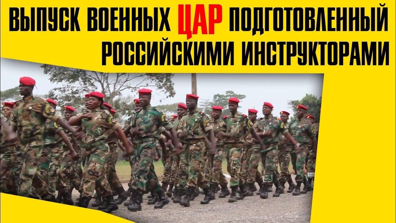 Выпускники военного училища в ЦАР маршируют под «Катюшу»