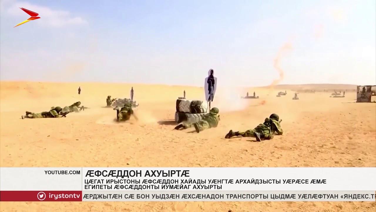 В Египте стартовали первые российско-египетские военные учения