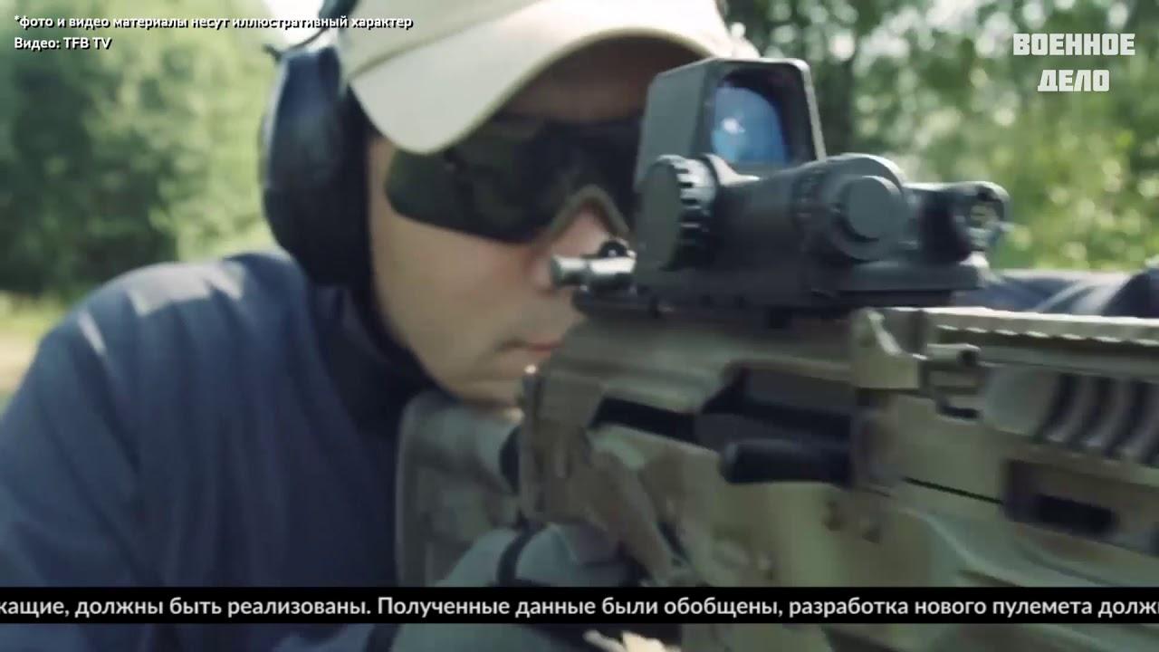 У российских военных появится новый ручной пулемет