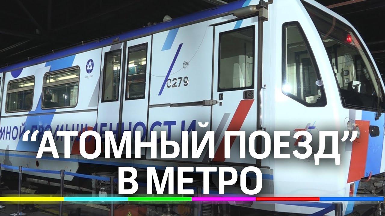 В московском метро появился «Атомный поезд»