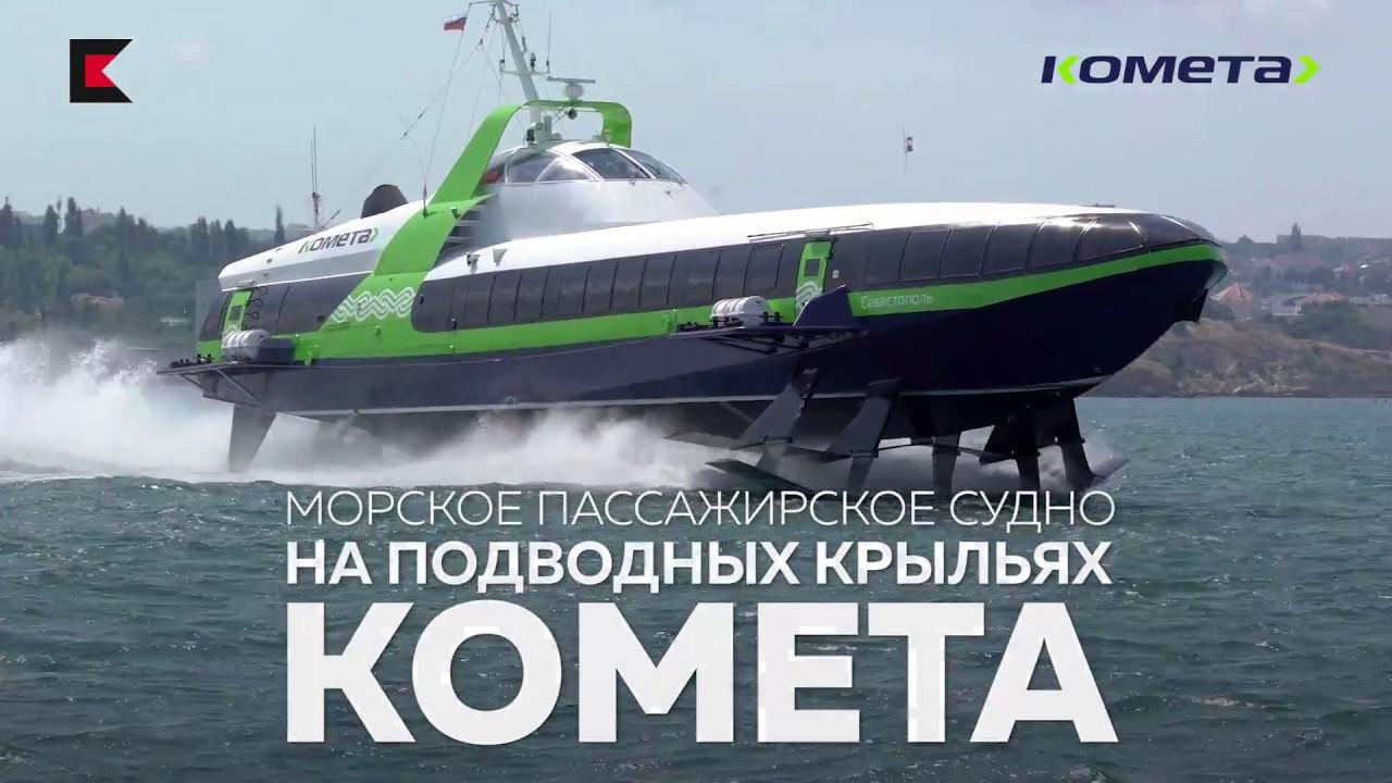 «Метеоры» и «Кометы» снова появятся на водных путях России