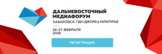 Журналисты Чукотки примут участие в медиафоруме «Дальний Восток – приоритет России в XXI веке»