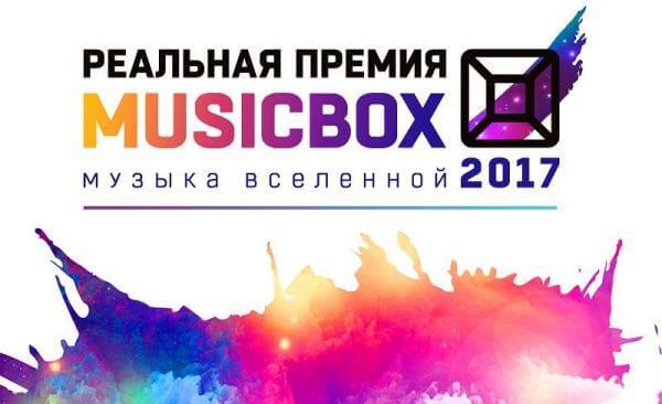 Премия Musicbox 2017 полная трансляция