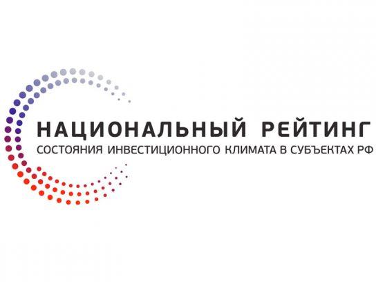 Чукотка в лидерах рейтинга Национального рейтинга инвестклимата по направлению «Институты для бизнеса»