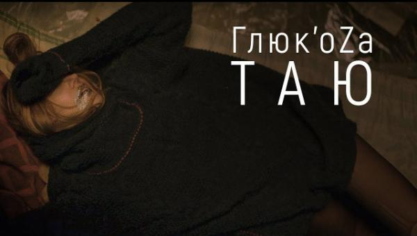 Текст песни «Глюк'oZа — Таю»