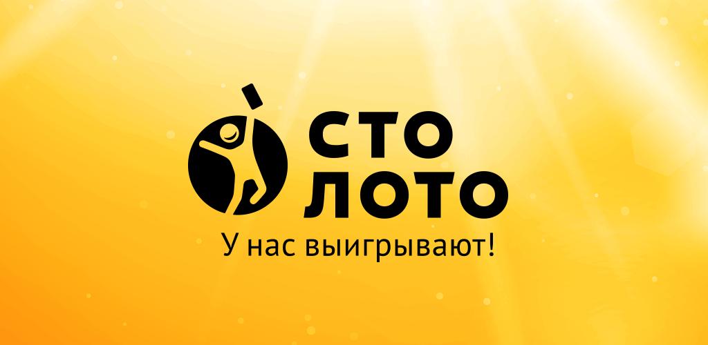 Лотереи завоёвывают популярность в России