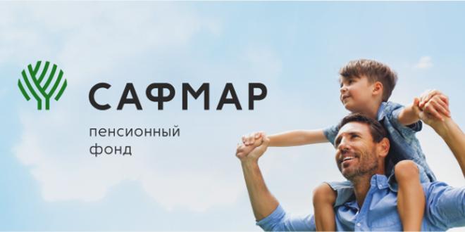 НПФ «Сафмар» досрочно выполнил требование ЦБ о публикации структуры и состава инвестиционных портфелей