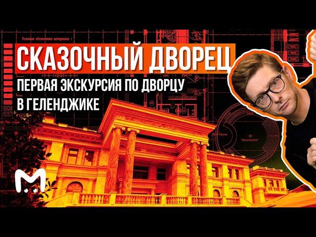 Навальный — лжец: «Дворец в Геленджике» оказался построен только снаружи