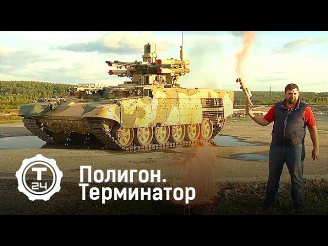 Российские «Терминаторы» вооружат «умными» боеприпасами