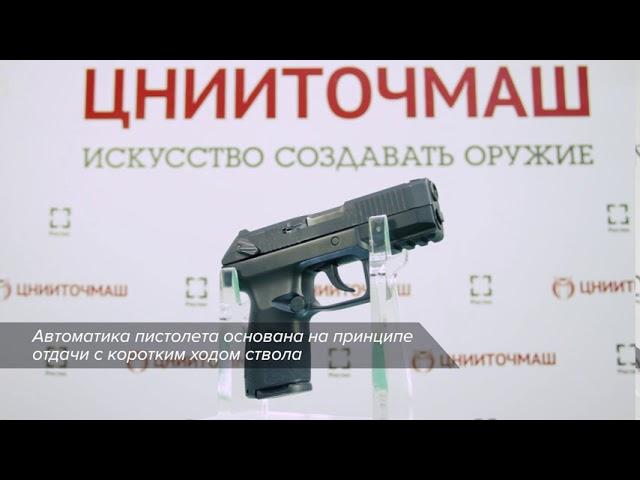 Российские силовики получат на вооружение новейший пистолет «Полоз»
