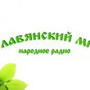 Народное радио для славян