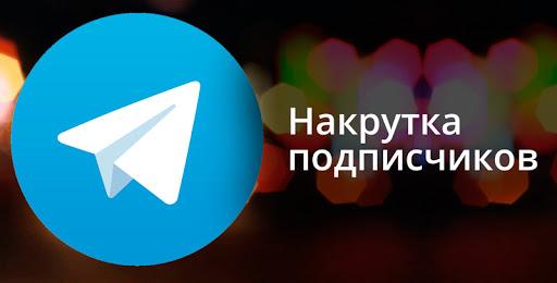 Накрутка подписчиков в Телеграм