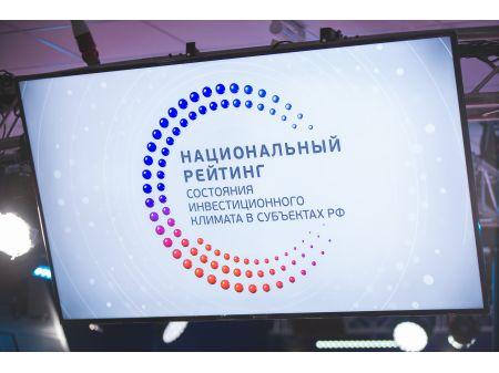 Чукотка получила наивысшую оценку по нескольким показателям Национального рейтинга инвестиционного климата
