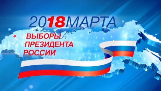 Явка на выборах президента России бьет рекорды