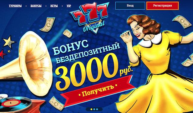 Защиту, комфорт и интересный досуг предлагает казино 777 Original